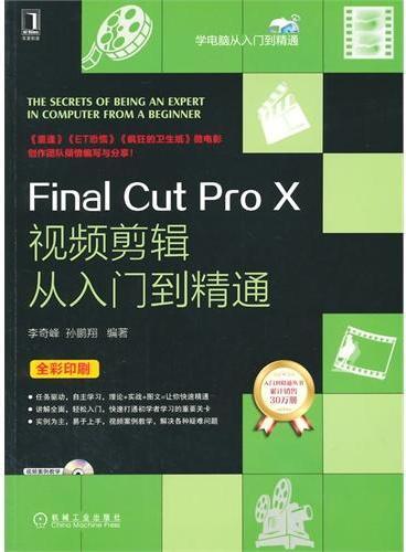 Final Cut Pro X视频剪辑从入门到精通(《重逢》《ET恐慌》《疯狂的卫生纸》微电影创作团队倾情编写与分享)