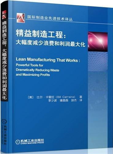 精益制造工程:大幅度减少浪费和利润最大化(国际制造业先进技术译丛)