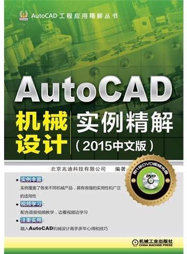 AutoCAD机械设计实例精解(2015中文版)