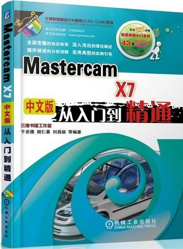 MasterCAM X7中文版从入门到精通