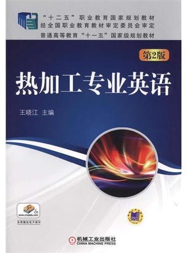 热加工专业英语 第2版