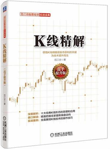 K线精解(高手提升版)