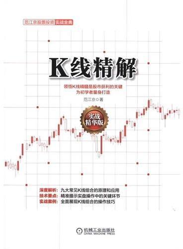 K线精解(实战精华版)