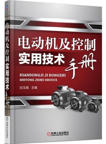 电动机及控制实用技术手册