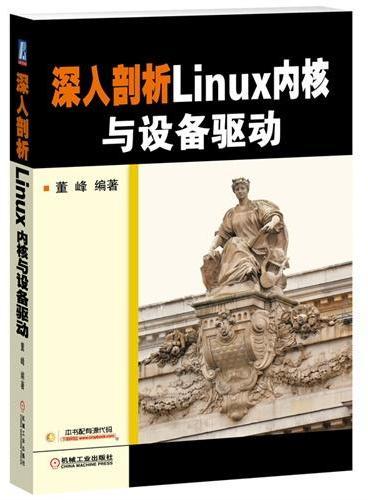深入剖析Linux内核与设备驱动