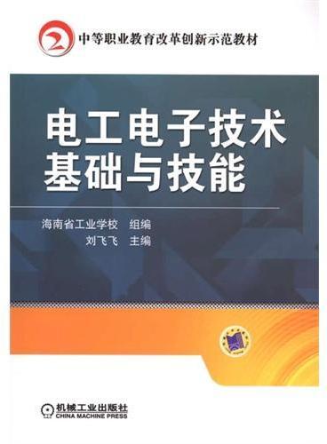 电工电子技术基础与技能(中等职业教育改革创新示范教材)