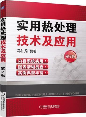 实用热处理技术及应用(第2版)