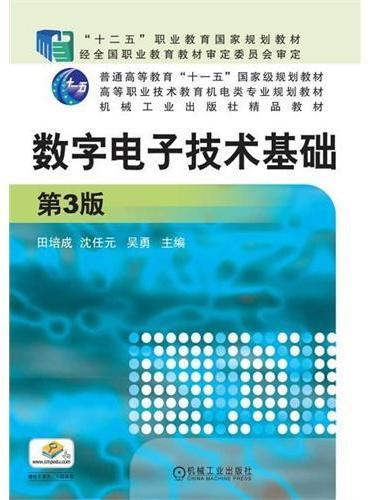 数字电子技术基础 第3版