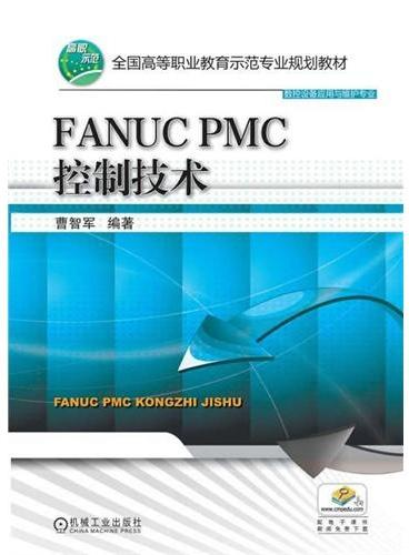 FANUC PMC控制技术