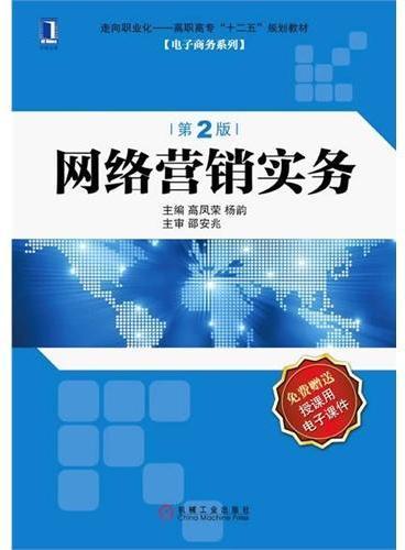 网络营销实务(第2版)