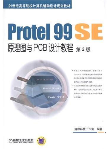 Protel 99 SE原理图与PCB设计教程 第2版