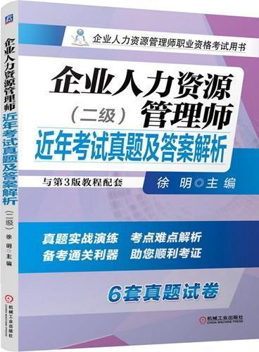 企业人力资源管理师近年考试真题及答案解析(二级,企业人力资源管理师职业资格考试用书)