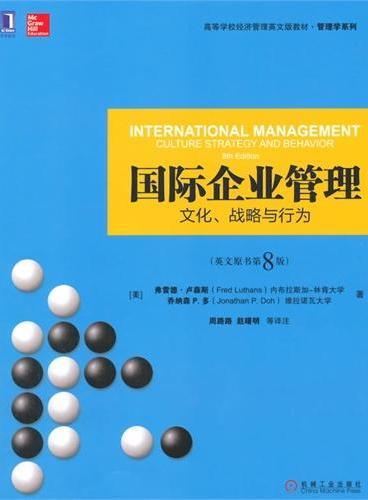 国际企业管理:文化、战略与行为(英文原书第8版)