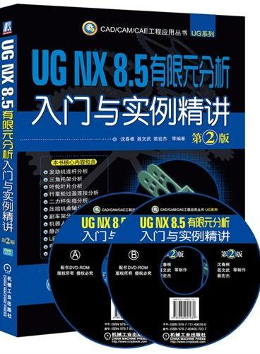 UG NX 8.5 有限元分析入门与实例精讲 第2版