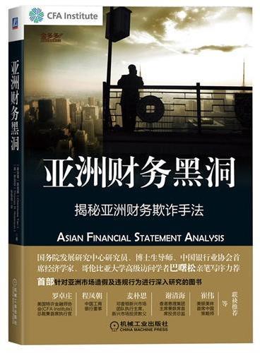 亚洲财务黑洞