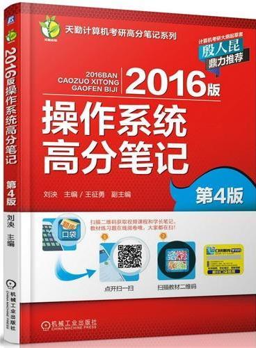 2016版操作系统高分笔记 第4版