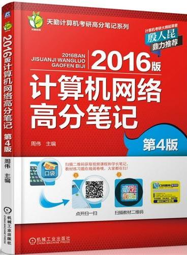 2016版计算机网络高分笔记 第4版