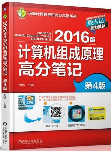 2016版计算机组成原理高分笔记 第4版