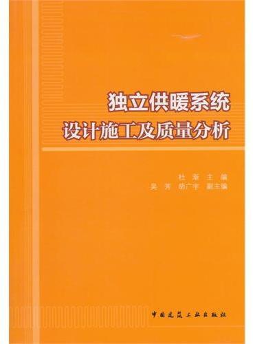 独立供暖系统设计施工及质量分析