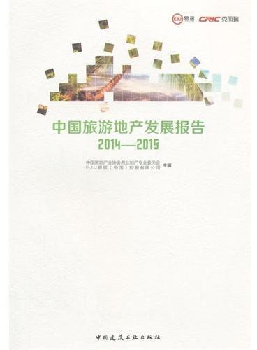 中国旅游地产发展报告2014-2015