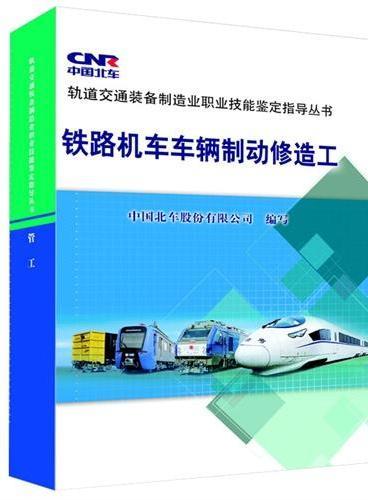 铁路机车车辆制动修造工