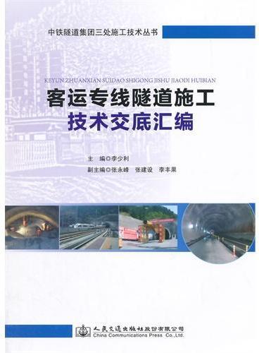 客运专线隧道施工技术交底汇编