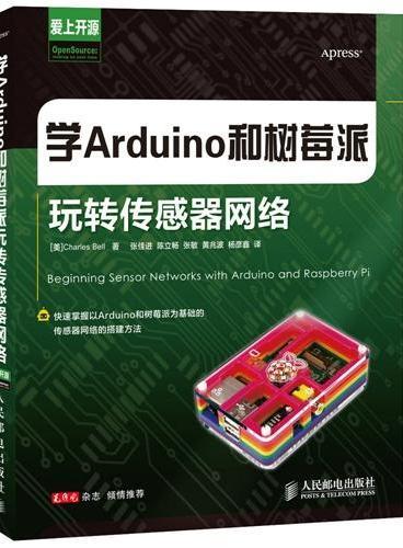 学Arduino和树莓派玩转传感器网络