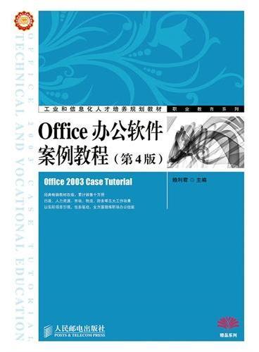 Office办公软件案例教程(第4版)