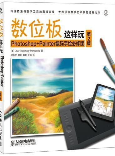 数位板这样玩 Photoshop+Painter数码手绘必修课(第2版)