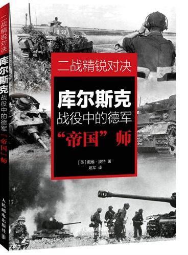 """二战精锐对决:库尔斯克战役中的德军""""帝国""""师"""