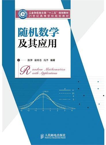 随机数学及其应用