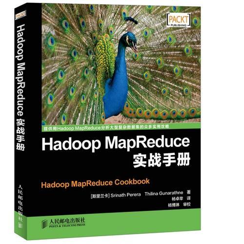 Hadoop MapReduce实战手册