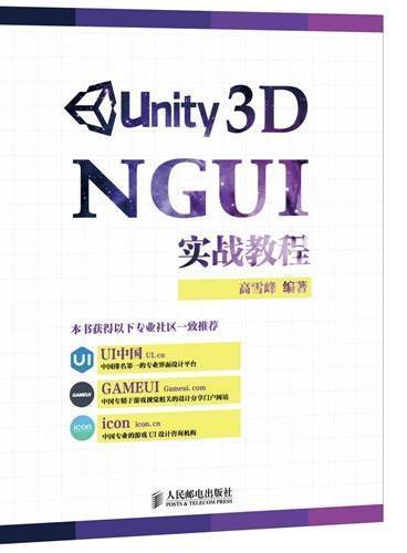 Unity 3D NGUI 实战教程