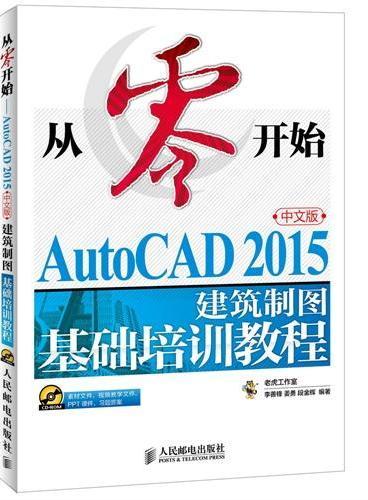 从零开始 AutoCAD 2015中文版建筑制图基础培训教程