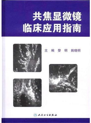 共焦显微镜临床应用指南