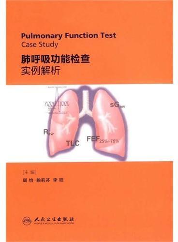 肺呼吸功能检查实例解析