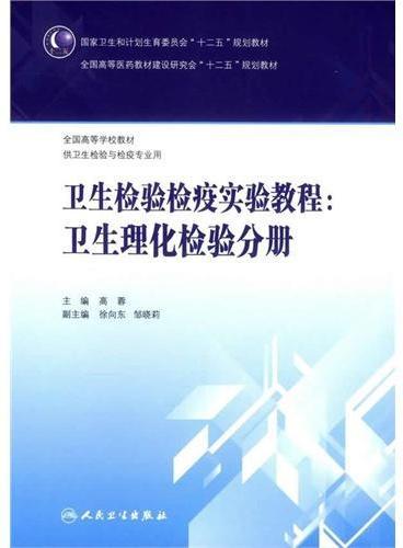 卫生检验检疫实验教程:卫生理化检验分册(本科卫生检验与检疫)