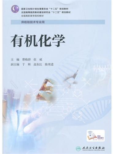 有机化学(高职检验/配增值)