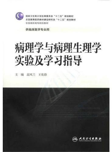 病理学与病理生理学实验及学习指导(高专临床配教)