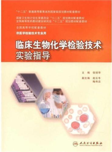 临床生物化学检验技术实验指导(本科检验技术配教)