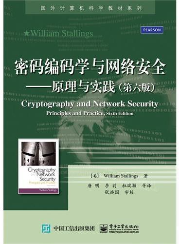 密码编码学与网络安全——原理与实践(第六版)