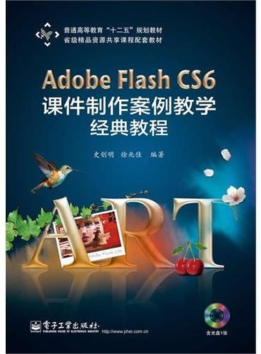 Adobe Flash CS6 课件制作案例教学经典教程(含DVD光盘1张)