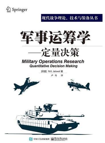 军事运筹学——定量决策