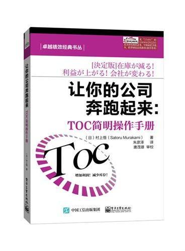 让你的公司奔跑起来:TOC简明操作手册
