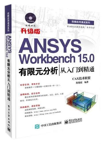ANSYS Workbench 15.0有限元分析从入门到精通(含DVD光盘1张)