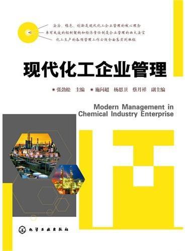 现代化工企业管理