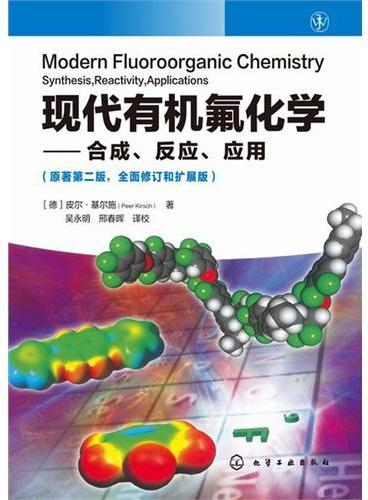 现代有机氟化学——合成、反应、应用