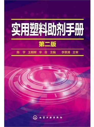 实用塑料助剂手册(第二版)