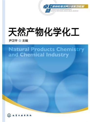 天然产物化学化工