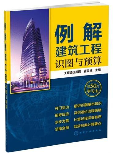 例解建筑工程识图与预算